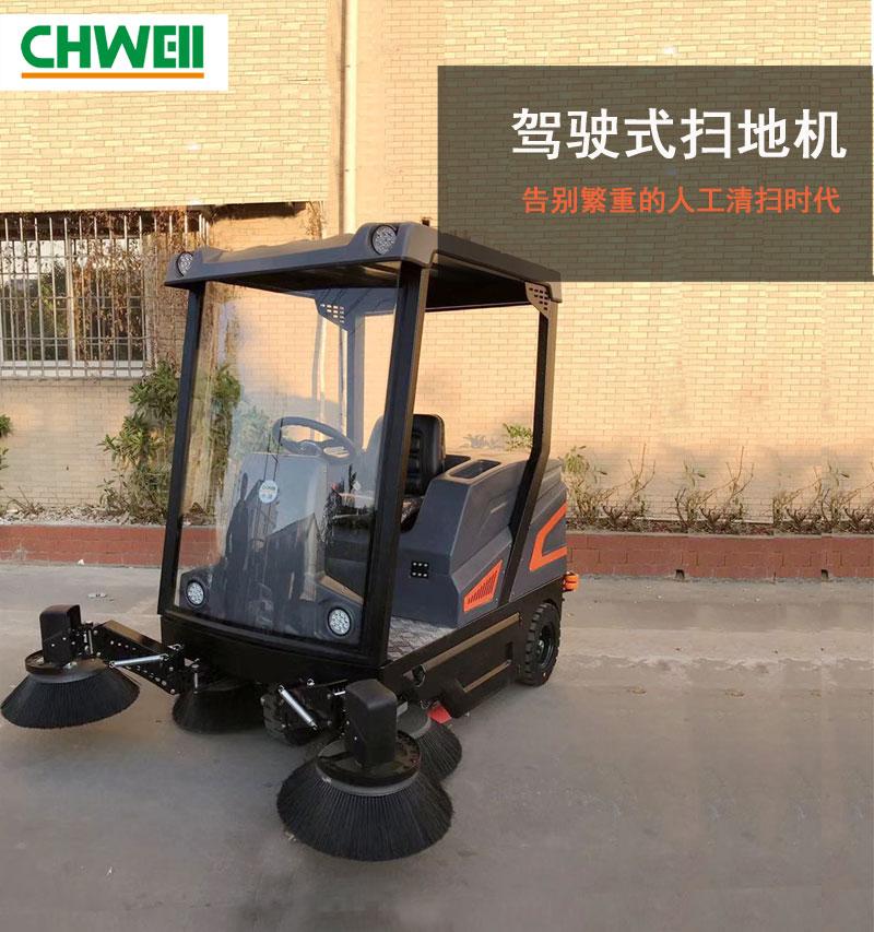 长淮驾驶式扫地车工厂物业保洁电动扫地机