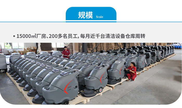 高美洗地机生产线