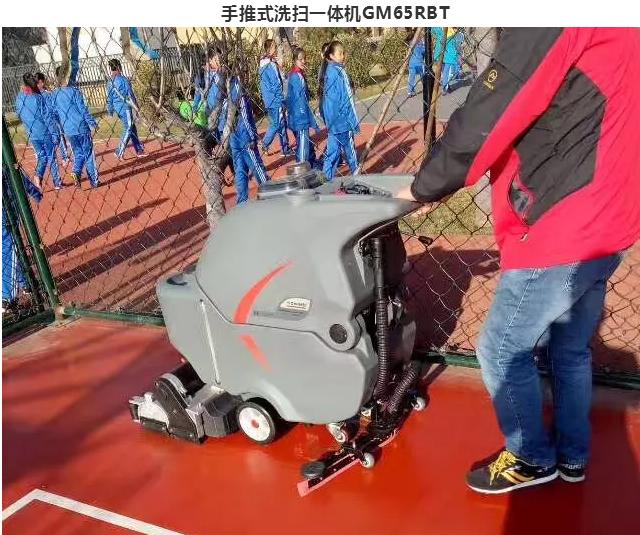 手推式洗扫一体机GM-65RBT