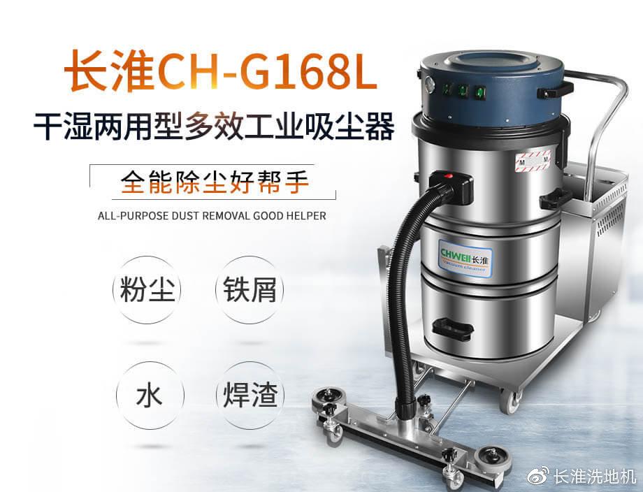 長淮工業吸塵器CH-G188L