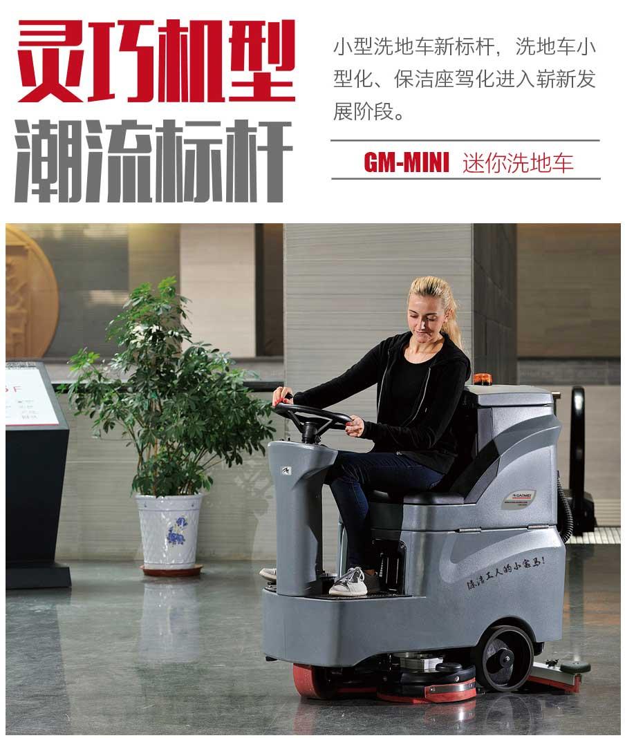 驾驶式洗地机哪家好,驾驶式洗地车排名,洗地机品牌,图片2