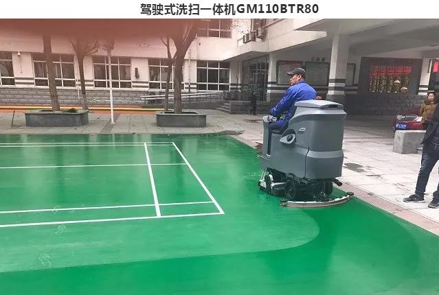 驾驶式洗扫一体机