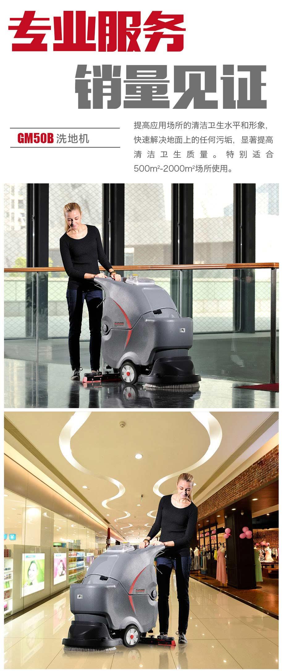 手推式洗地机,全自动洗地机,电瓶洗地机,高美GM50B