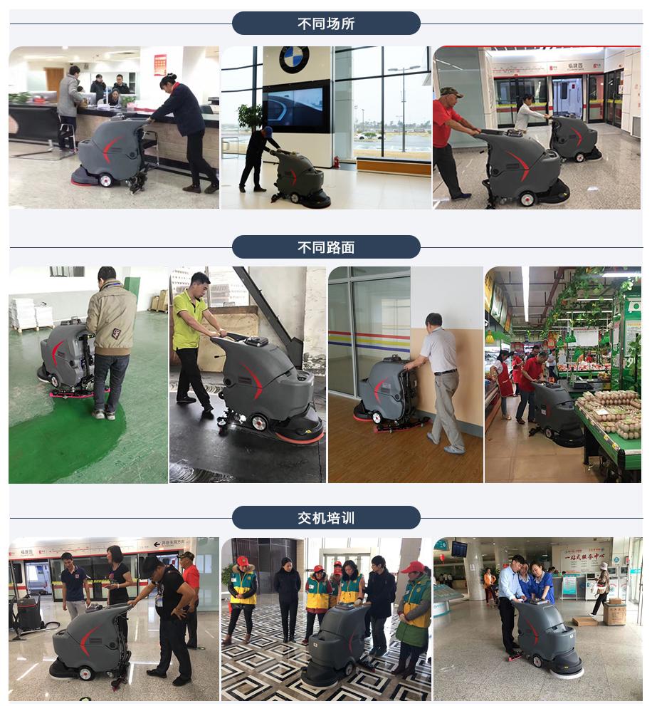 GM-50B洗地机应用案例