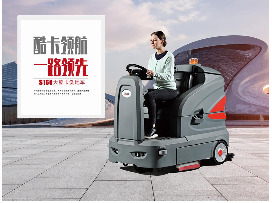智慧型驾驶式洗地机GM-S130