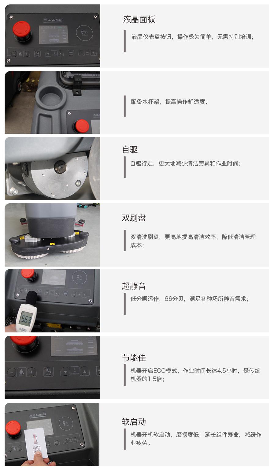 S70BT智慧型手推式洗地机产品细节图