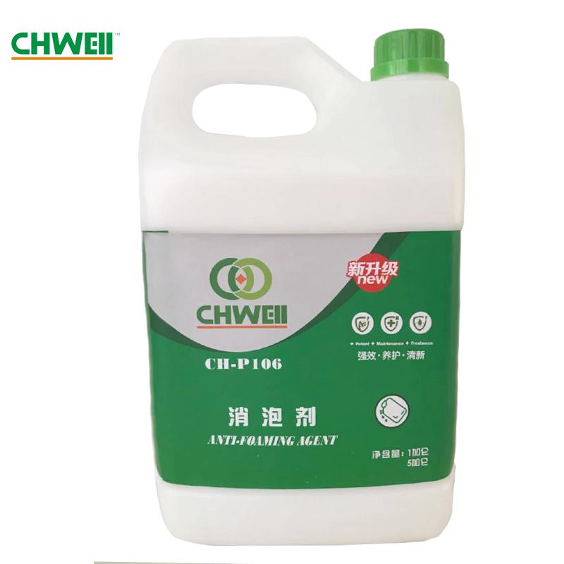 消泡劑_工業清洗消泡劑_水處理消沫劑