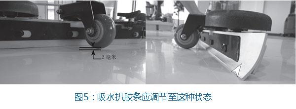 洗地机吸水刮条的最佳状态