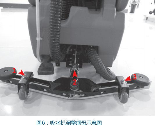 洗地机吸水扒组件的调节螺母示意图