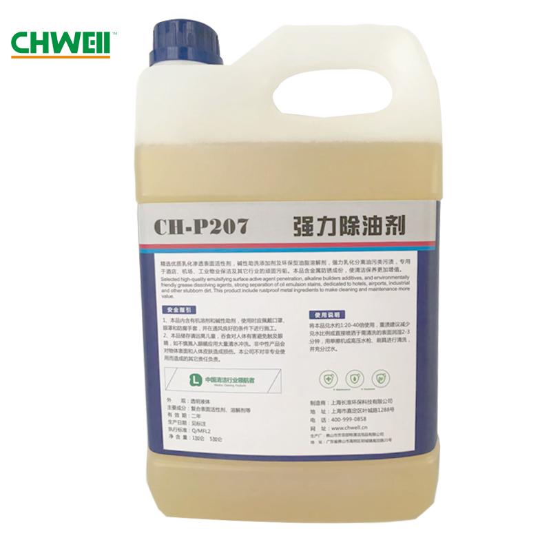 强力除油剂 CH-P207